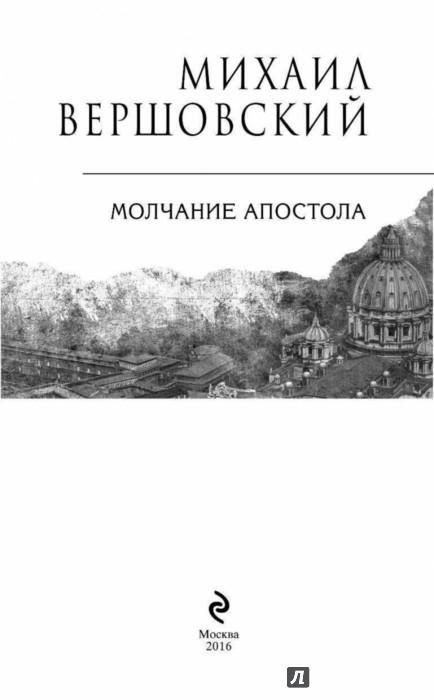 михаил вершовский молчание апостола