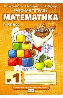 Математика. 4 класс. Рабочая тетрадь. Комплект в 4-х частях. ФГОС математика 4 класс рабочая тетрадь 1 для учащихся общеобразовательных учреждений фгос
