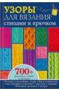 Узоры для вязания спицами и крючком. Более 700 рисунков, узоров и мотивов елена гукова библия японских узоров 120 мотивов для вязания спицами