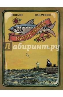 Океан Любви куплю в городе астана на левом берегу жилую квартиру