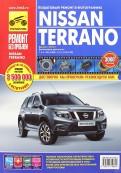 Nissan Terrano. Выпуск с 2014 г. Руководство по эксплуатации, техническому обслуживанию и ремонту