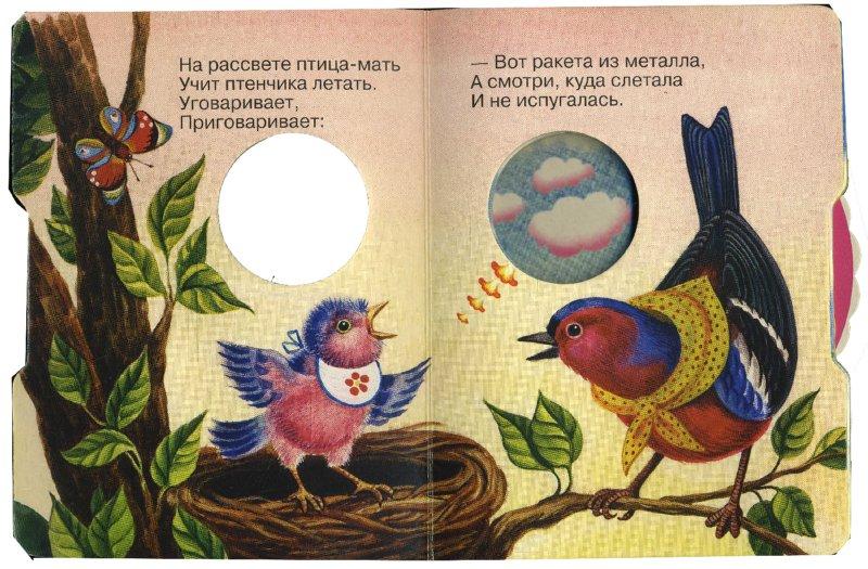 Иллюстрация 1 из 4 для Лети! - Валентин Берестов   Лабиринт - книги. Источник: Лабиринт
