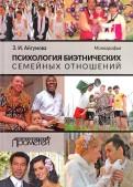 Психология биэтнических семейных отношений. Монография