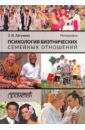 Психология биэтнических семейных отношений, Айгумова Захрат Идрисовна