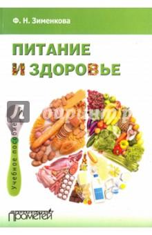 """Питание и здоровье. Учебное пособие для студентов по спецкурсу """"Питание и здоровье"""""""