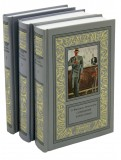 Сочинения. В 3-х томах