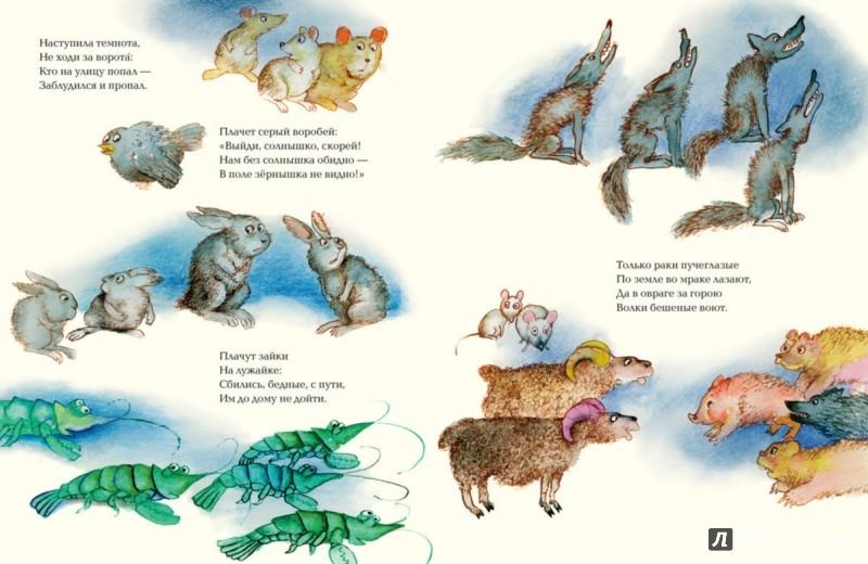 Иллюстрация 1 из 29 для Краденое солнце - Корней Чуковский | Лабиринт - книги. Источник: Лабиринт