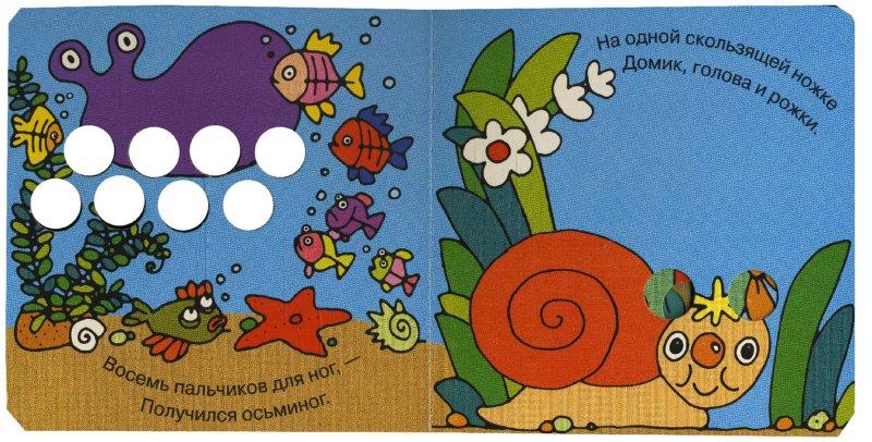 Иллюстрация 1 из 9 для Сколько ног у осьминога | Лабиринт - книги. Источник: Лабиринт