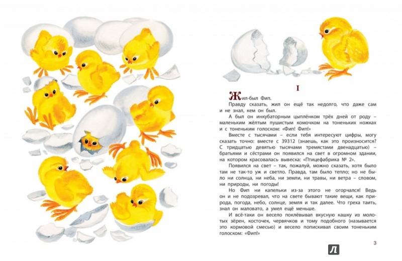 Иллюстрация 1 из 29 для Жил-был Фип - Борис Заходер | Лабиринт - книги. Источник: Лабиринт