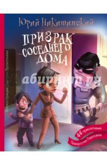 Призрак соседнего дома дмитрий бекетов стихи для детей приключения бекетика