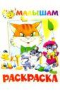 Раскраска - малышам (Кот и мышки)