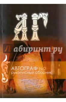 » Рукописный  сборник.