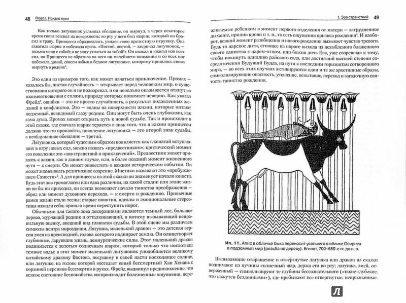 Иллюстрация 1 из 11 для Тысячеликий герой - Джозеф Кэмпбелл | Лабиринт - книги. Источник: Лабиринт