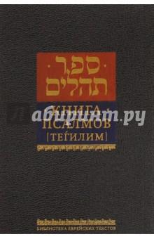 Книга псалмов [Тегилим] отсутствует псалтырь пророка и царя давида на церковно славянском языке