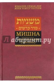 Мишна. Том 4. Раздел Кодашим (Святыни)
