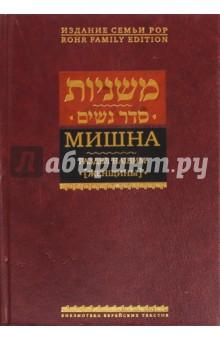 Мишна. Раздел Нашим (Женщины)Трактат