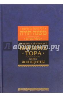 Мишне Тора (Кодекс Маймонида) Книга Женщины папки для свидетельства о браке спб