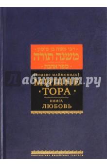 Мишне Тора (Кодекс Маймонида). Книга Любовь сефер мишне берура часть ii истолкованное учение