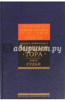 Мишне Тора (Кодекс Маймонида) Книга Судьи