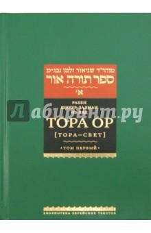 Тора Ор (Тора - свет). В 4-х томах. Том 1 тора ор тора свет в 4 х томах том 1