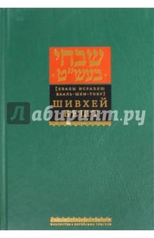 Шивхей Бешт (Хвалы Исраэлю Бааль-Шем-Тову)