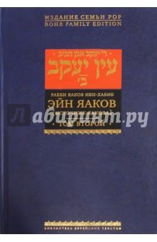 Эйн Яаков (Источник Яакова).  В 6 томах. Том 2 ибн хабиб я эйн яаков том четвертый [источник яакова]