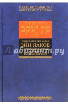 Эйн Яаков (Источник Яакова).  В 6 томах. Том 4 ибн хабиб я эйн яаков том четвертый [источник яакова]