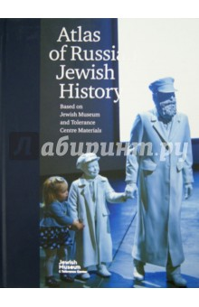 Atlas of Russian Jewish History. Based on Jewish Museum and Tolerance Centre Materials atlas of military history collins