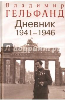 Гельфанд В. Дневник 1941-1946 б д сурис фронтовой дневник дневник рассказы
