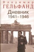 Гельфанд В. Дневник 1941-1946