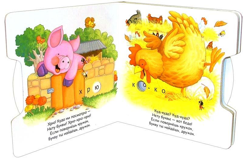 Иллюстрация 1 из 2 для Волшебные буквы. Чудо-круг | Лабиринт - книги. Источник: Лабиринт