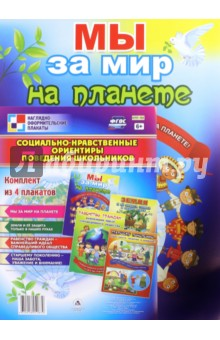 Комплект плакатов Социально-нравственные ориентиры поведения школьников. ФГОС комплект плакатов правила поведения на каникулах фгос
