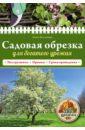 Белякова Анна Владимировна Садовая обрезка для богатого урожая