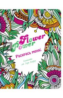 Блокнот Flower Power, А5+