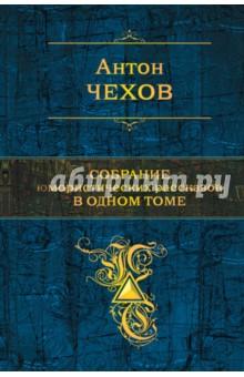 Собрание юмористических рассказов в одном томе колымские рассказы в одном томе эксмо