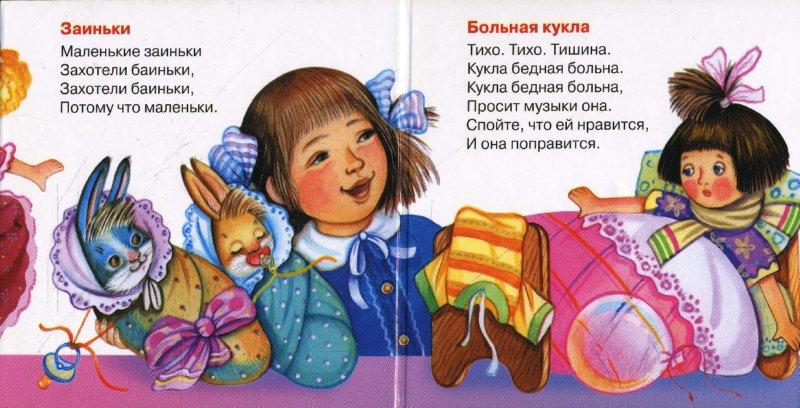 Иллюстрация 1 из 3 для Игры. Игрушки - Валентин Берестов | Лабиринт - книги. Источник: Лабиринт