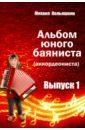 Альбом юного баяниста (аккордеониста). Выпуск 1