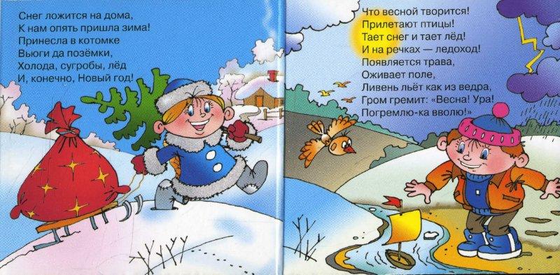 Иллюстрация 1 из 5 для От весны до весны. От зари до зари - Марина Дружинина | Лабиринт - книги. Источник: Лабиринт