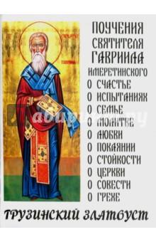 Грузинский Златоуст. Поучения святителя Гавриила