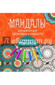 Мандалы-раскраски для здоровья и радости наш инструмент