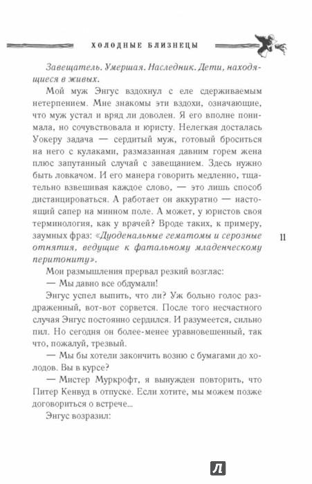 С К ТРЕМЕЙН ХОЛОДНЫЕ БЛИЗНЕЦЫ СКАЧАТЬ БЕСПЛАТНО