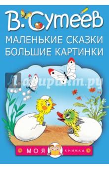Маленькие сказки, большие картинки о в узорова 3000 вопросов при поступлении детей в школу