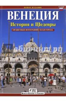 Венеция. История и шедевры история одного города cdmp3