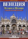 Венеция. История и шедевры