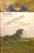Говорящая собака. Стихи для детей