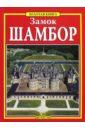 Замок Шамбор. Самый крупный из всех замков Лувры,