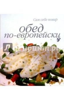 Обед по-европейски (на пружине)