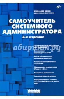 Самоучитель системного администратора колисниченко д самоучитель системного администратора linux