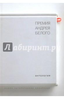 Премия Андрея Белого. 1978-2004. Антология антология за границами снов
