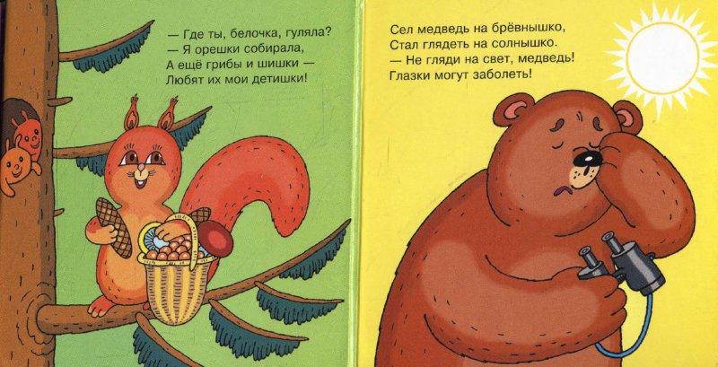 Иллюстрация 1 из 5 для Ёжик, надевай сапожки! Прилетели к нам синицы - Марина Дружинина | Лабиринт - книги. Источник: Лабиринт